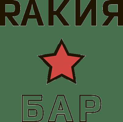 Rакия Бар